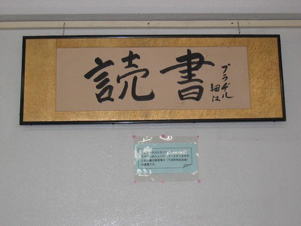 Dokusho
